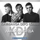 KAVABANGA DEPO KOLIBRI - Давай навсегда Teejay prod