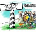 Донбасс - ГОРНЯЦКАЯ НАРОДНАЯ РЕСПУБЛИКА