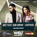 Мот feat Ани Лорак - Сопрано Maldrix Remix