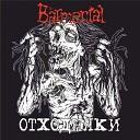Dr Barmental - в ад
