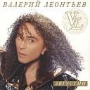 Валерий Леонтьев - Рыжий кот