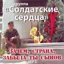 Солдатские Сердца - Синева