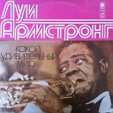 Louis Armstrong - Пора Собираться Домой I Guess I ll Get The Papers And Go Home