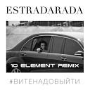 ESTRADARADA - Вите Надо Выйти (10 Element Club Remix)