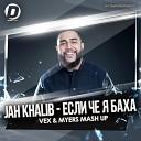 Jah Khalib Vs Dima House & John Rocks - Если чё я баха (VeX & Myers Mashup)