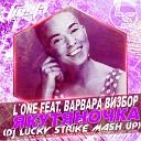 L`One feat. Варвара Визбор & DJ Kolya Funk & DJ Danya - Якутяночка (DJ Lucky Strike Mash up)