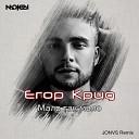 Егор Крид - Мало так мало JONVS Remix Radio