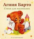 Агния Барто - Соберу свои игрушки и Сереже подарю