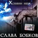 Слава Бобков - Письмо к матери
