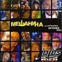 Мешанина или неГолубой огонек 2004 - cd1