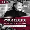 Королева красоты (DJ Vengerov & Fedoroff and DJ Vini Remix)