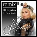 Я просто твоя (Dj Nejtrino & Dj Baur Remix)