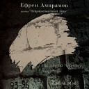 Ефрем Амирамов - Наши годы