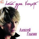 МУЗЫКА За 80-90 года ))))Дискотека 80-90-х –А.Глызин - Ты не ангел