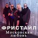 Московская любовь