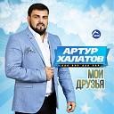 Артур Халатов - Мои друзья