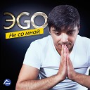 ЭGO - Иди ко мне