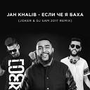 Jah Khalib - Если Че Я Баха (JOKER & SAM 2017 Remix)
