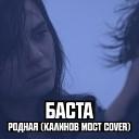 Баста - Родная Калинов Мост Cover