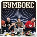 Бумбокс - на этаже (zvukoff.ru)