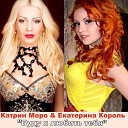 Katrin Moro Катя Король - Буду я любить