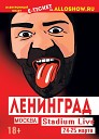 Ленинград - Кольщик наколи мне брови