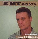 Иван Банников - Воровские понятия