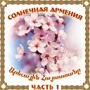 Alik Gunashyan - Anushik im Quyrik