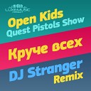 Open Kids feat Quest Pistols Show - Круче Всех DJ Stranger Remix