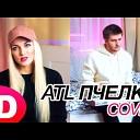 Atl - Пчелки ATL Cover Mary Gu и Павел Попов