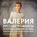 Валерия Российский Национальный оркестр feat Раймонд Паулс - Любовь настала Live