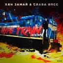 Г. Рубчинский (Alx Beats Remix, Sound by pAki)