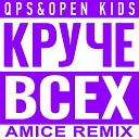 Open Kids ft Quest Pistols Show Amice - Круче всех