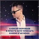 Алексей Воробьев - Будь Пожалуйста Послабее