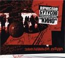 Вячеслав Бутусов - Собака Баскервилей