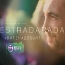ESTRADARADA - ÂÈÒÅ ÍÀÄÎ ÂÛÉÒÈ (APOLLO DEEJAY 2017 REMIX)