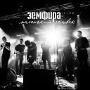 Земфира - блюз (Live)