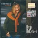 Igor Nikalaoev - PYAT PRICHIN