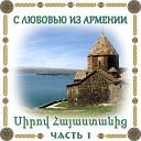Hayko Spitakci Ghevondyan - Nayum Es Ints Studio