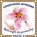 Hayko Spitakci Ghevondyan - Tartitset Heratsa Studio
