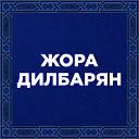 Жора Дилбарян - Kmna Kmna