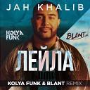 Kolya Funk & Blant - ESTRADARADA - Вите Надо Выйти (Kolya Funk & Blant Remix)