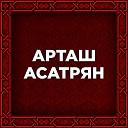 Михаил Шуфутинский и Арташ Ас - Все для любимых женщин