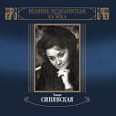 Старинные Русские Романсы и Песни - Ночь светла