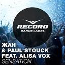Алиса Вокс - Sensation Zhan Remix Жан Paul Stouck feat Alisa Vox Sensation 2014