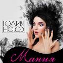 Юлия Holod - Мания