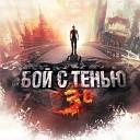 Золотов Максим feat DJ FEEL - Я Возвращаюсь на Ринг OST Бой