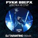 DJ TARANTINO & DJ DYXANIN - Танцы
