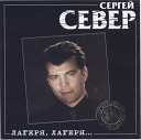 Север Сергей - Бандиты