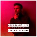 Idealniy mir (Remixes)